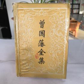 曾国藩全集.19.家书.一(有粘连)