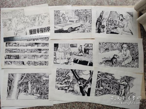 《重谱幸福的歌》画稿不全,含抅图二十余张,绘画精细,贵州人民出版社资深美编程明飞画,保真,包手绘