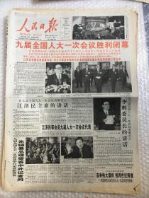 1998年3月20九届人大一次会议闭幕