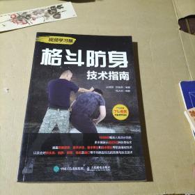 格斗防身技术指南视频学习版