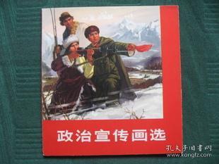 文革画册《政治宣传画选》老版保真99品