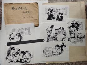 《新聊斋二则》,贵州人民出版社资深美编程明飞画,保真,包手绘