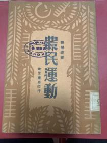 稀见农运文献 民国19年初版《农民运动》一册全