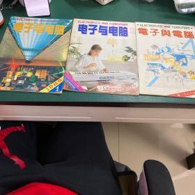 电子与电脑杂志,可分售,5元一本