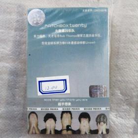 磁带:火柴盒20乐队  超乎想象(未拆封)