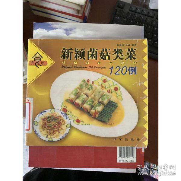 新颖菌菇类菜120例——食文化系列丛书