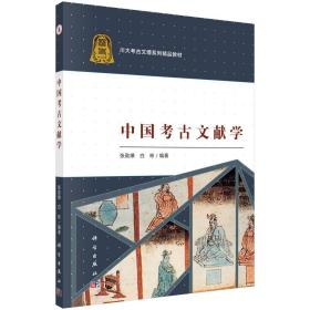 中国考古文献学