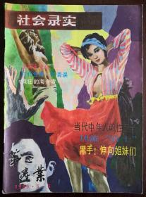 1989年第5—6期《第三产业》(合刊)