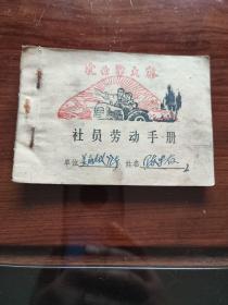 农业学大寨——社员劳动手册(多么勤劳的老乡,满满都是汗水——上年结转自1977年2月1号至10月29日荷齐会战止)