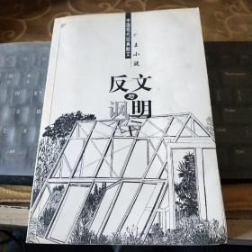 文明�w�c反�S/FX1126