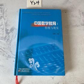 中国数学教育:传统与现实