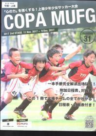 COPA MUFG 2017 2nd STAGE 11 Nov.2017-9 Dec.2017.第31届足球大赛.中国上海