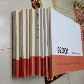 建筑电气通用图集 13册合售