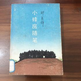 小蜂房随笔 (百花散文小丛书) 仅印1000册 稀缺本 一版一印