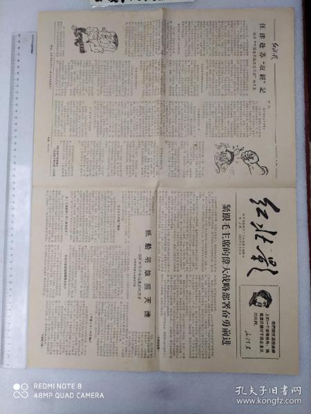 红北影(文革老报子)