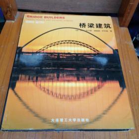 桥梁建筑(精)
