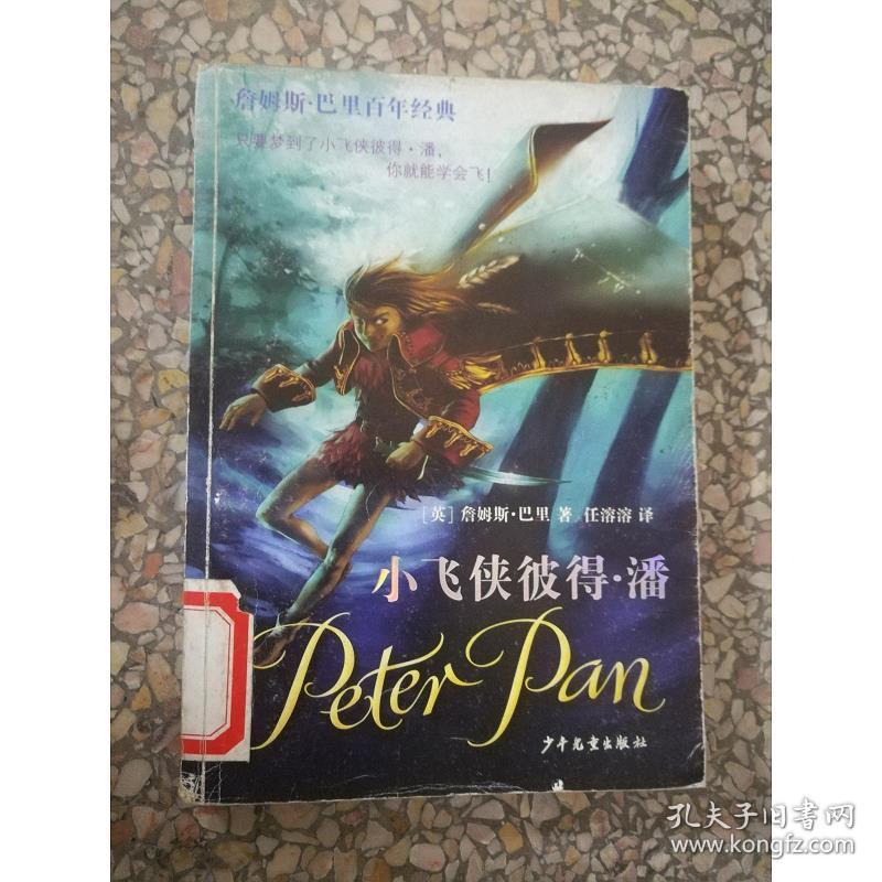 特价小飞侠彼得·潘9787532471034詹姆斯·巴里