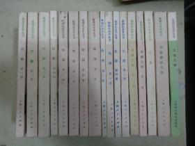 数理化自学丛书:(17册全)