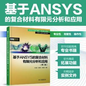 基于ANSYS的复合材料有限元分析和应用(第二版)