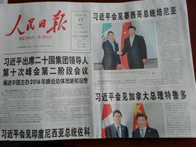 原版人民日报2015年11月17日(当日共24版全))