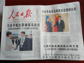 原版人民日报2015年11月18日(当日共24版全))