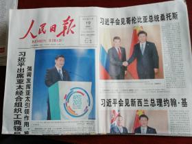 原版人民日报2015年11月19日(当日共24版全))