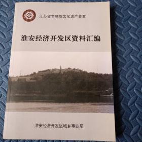 江苏省非物质文化遗产普查     淮安经济开发区资料汇编