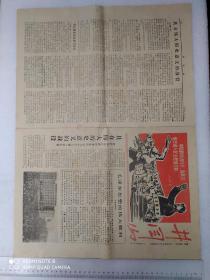 井冈山(文革老报子)
