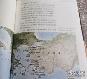 历史:地图上的世界简史 (精装典藏版)