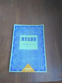 跨文化管理: 中国同德语国家的合资企业中的协同作用