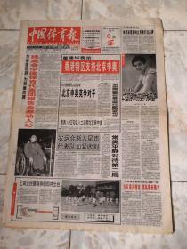 中国体育报2000.11.3(1-8版)生日报老报纸旧报纸…为祖国而拼为荣誉而搏残奥会中国体育代表团报告会激动人心。董建华表示,香港特区支持北京申奥。北京奥申委在香港举行新闻发布会。上海《全民健身条例》即将出台。国际象棋奥赛中国队未输一场女队重回榜首,男队攀升第六。德足协杯第二轮结束,拜仁不敌四流球队。