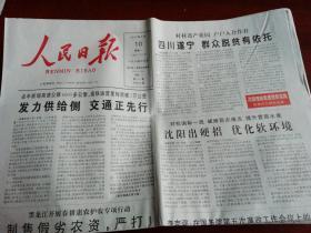 原版人民日报2017年4月10日(当日共24版全)