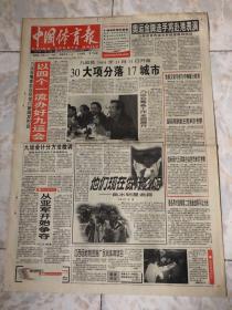 中国体育报2000.11.18(1-4版)生日报老报纸旧报纸…九运会筹委会在京举行新闻发布会,以四个一流办好九运会。九运会20011年11月11日开幕,30大项分落17城市。奥运金牌选手将赴港表演。国际网联副主席来京考察。国际现代五项联合会官员来京考察。世界杯短池赛,我夺四金两银。中国选手获世界杯射击移动靶亚军。2000年全国羽球锦标赛将战。全国象棋个人赛收枰胡荣华成就14冠王。