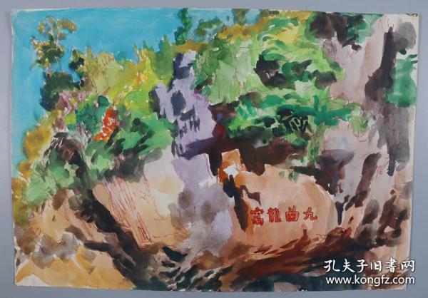 杜琦水彩画《九曲龙窝》横幅。杜 琦(1924-1991),河南博爱人。擅长年画、版画。1944年入中大艺术系。1948年毕业于杭州艺专。1955年后先后在重庆人民出版社、四川人民出版社、四川美术出版社工作,副编审。作品《立功喜庆到 苗家》入选第一届全国年画,《一双彩虹》入选全国第一届书籍装帧展览,《嘉陵江上》入 选全国水彩画展,宣传画《我和小树一块成长》获宣传画评选一等奖。编辑出版有《关良画册》等