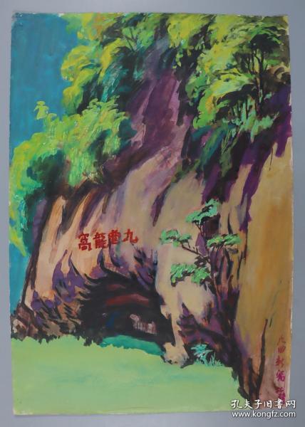 杜琦水彩画《九曲龙窝》竖幅。杜 琦(1924-1991),河南博爱人。擅长年画、版画。1944年入中大艺术系。1948年毕业于杭州艺专。1955年后先后在重庆人民出版社、四川人民出版社、四川美术出版社工作,副编审。作品《立功喜庆到 苗家》入选第一届全国年画,《一双彩虹》入选全国第一届书籍装帧展览,《嘉陵江上》入 选全国水彩画展,宣传画《我和小树一块成长》获宣传画评选一等奖。编辑出版有《关良画册》等