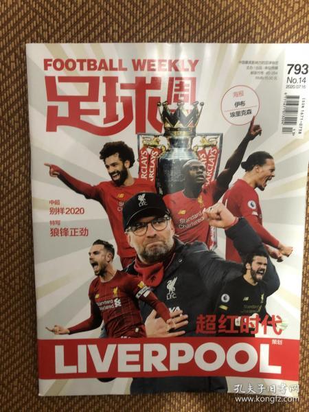 足球周刊793期