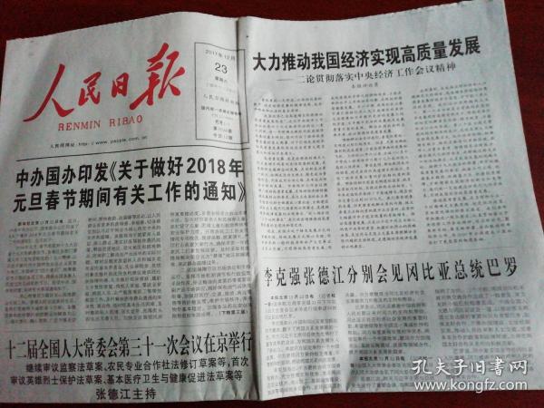 原版人民日报2017年12月23日(当日共12版存8版)