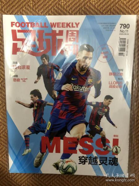 足球周刊790期