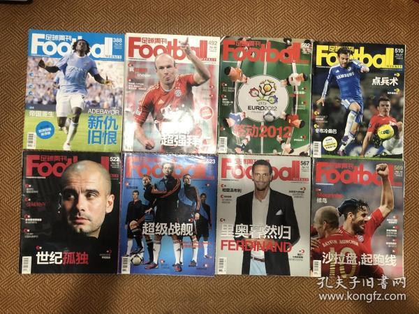 足球周刊8本打包