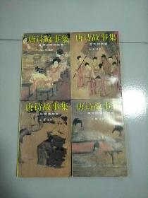 唐诗故事集 全4册 库存书 丝绸之路这本最后面书页略受潮 参看图片