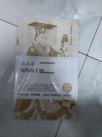 中国美术史·大师原典系列 阎立本·历代帝王图 中信出版社