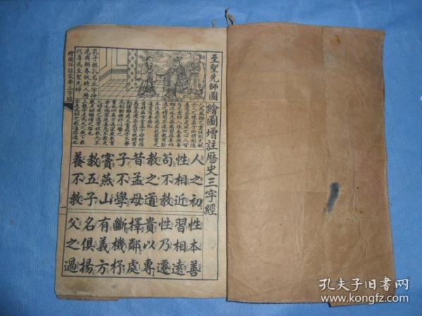 (清代-民国)《绘图增注历史三字经》,每页一图,每个图都有标题和内容,一册全