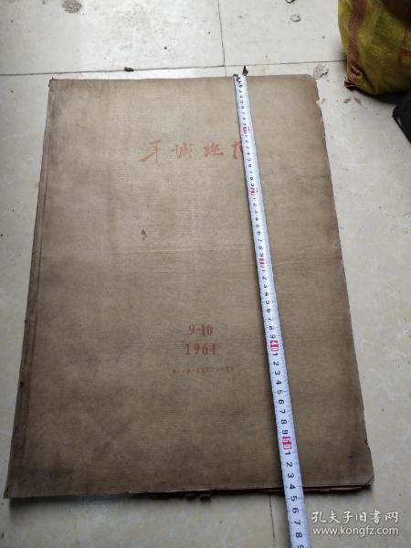 文革时期红色收藏羊城晚报月刊报合订版1964年9月1日到3o日