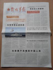 解放军报 2020年9月18日12版全〖光荣属于英雄的中国人民〗