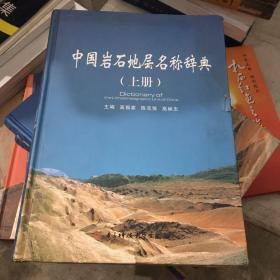 中国岩石地层名称辞典上册