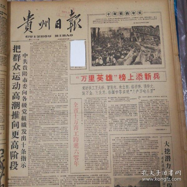 【贵阳解放十周年专题报】贵州十年纪要!《贵州日报》