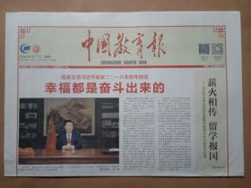 中国教育报 2018年1月1日4版全〖元旦〗