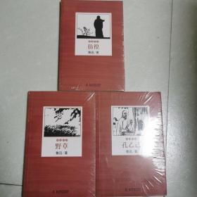 鲁迅作品  彷徨、孔乙己、野草(三本合售)