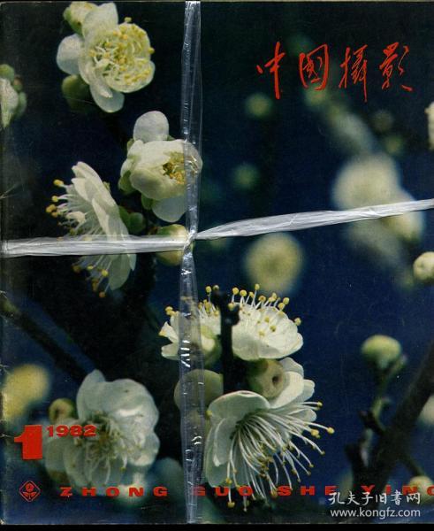 中国摄影 1982年1.2.3期