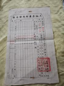 苏南区昆山县土地房产所有证存根(包邮 见图)